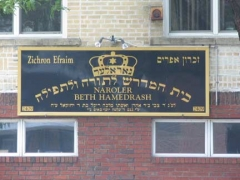 17-ave_-u-synagogue
