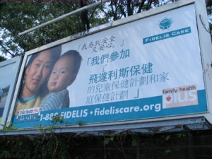 41-chinese-billboard