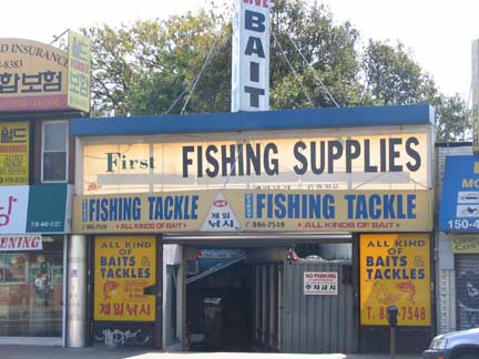 Northern boulevard in flushing forgotten new york for Fishing supplies near me